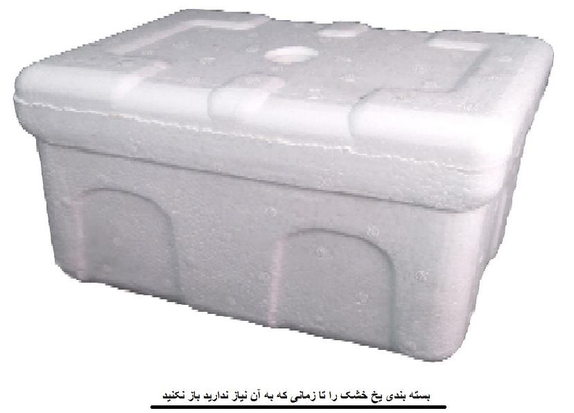 بسته بندی یخ خشک
