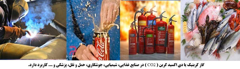 کاربرد گاز کربنیک