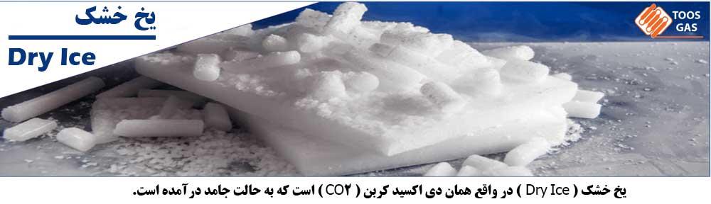 یخ خشک چیست